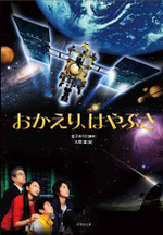 Hayabusa_tp_3