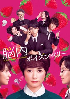 Poisonberry_sashikae2